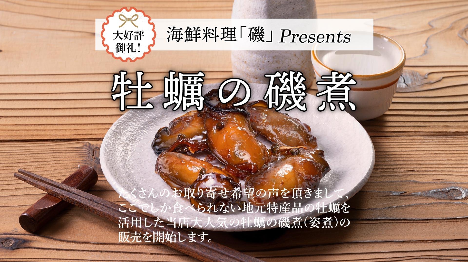 冷凍牡蠣販売・牡蠣の磯煮販売ページ9