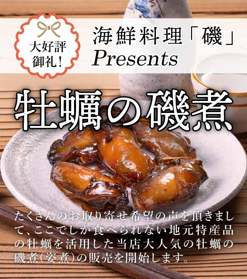 冷凍牡蠣販売・牡蠣の磯煮販売ページ10