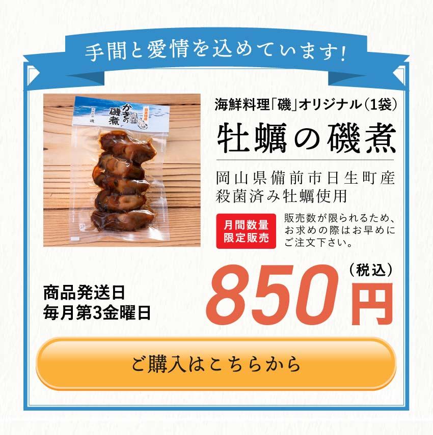 冷凍牡蠣販売・牡蠣の磯煮販売ページ11